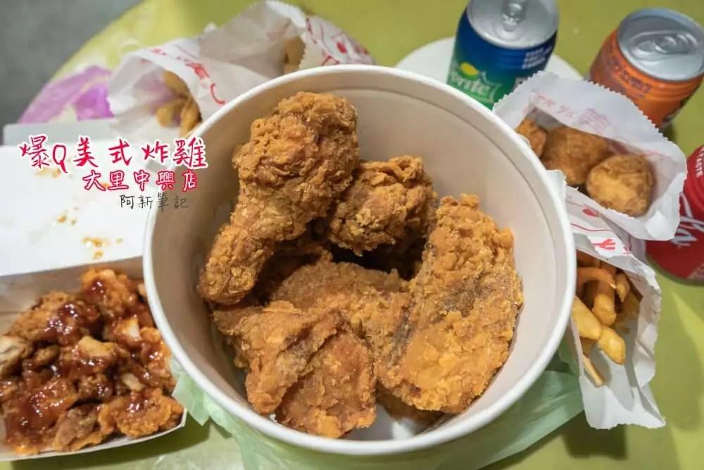 台中炸雞,爆Q美式炸雞大里中興店,爆Q美式炸雞,爆Q炸雞,大里爆Q美式炸雞,大里爆Q炸雞,大里炸雞-01