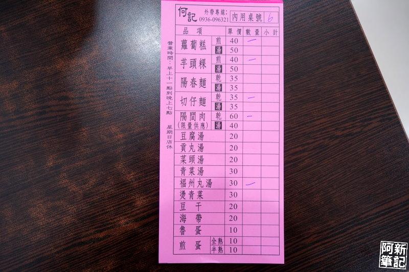 何記蘿蔔糕芋頭糕-05