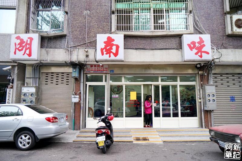 湖南味牛肉麵華美店-02