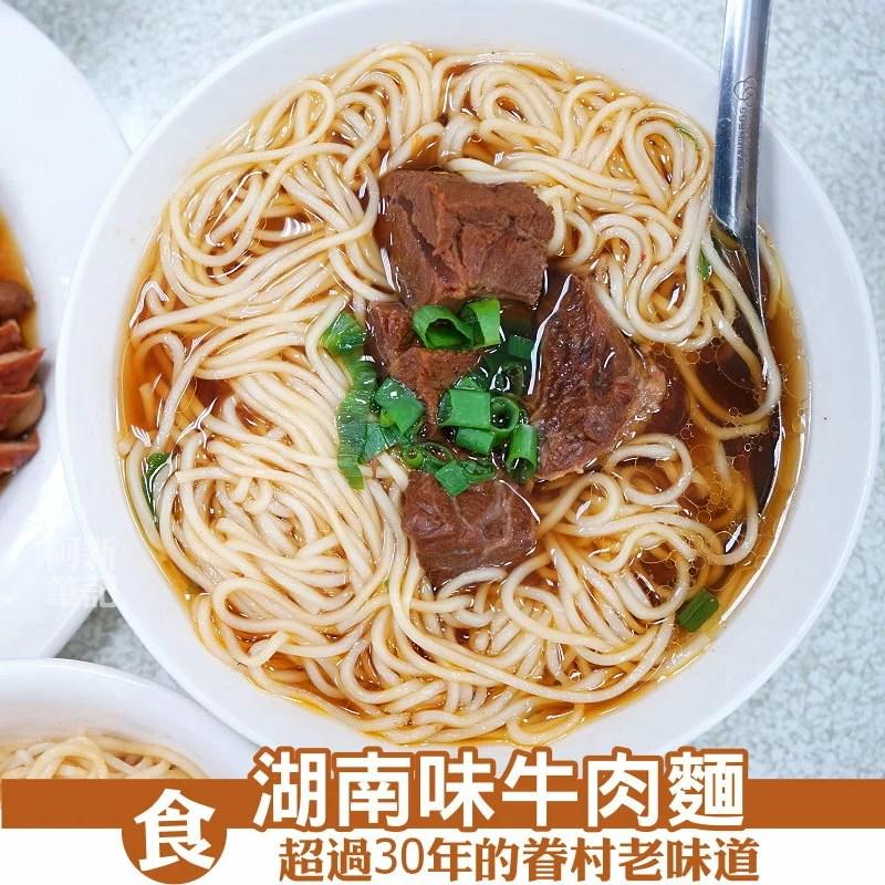 湖南味牛肉麵華美店-18