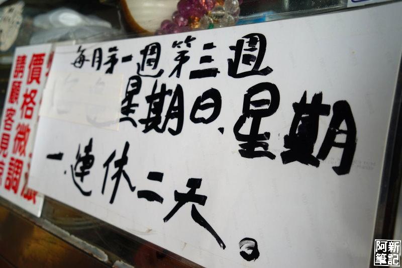 潮州牛肉林-04