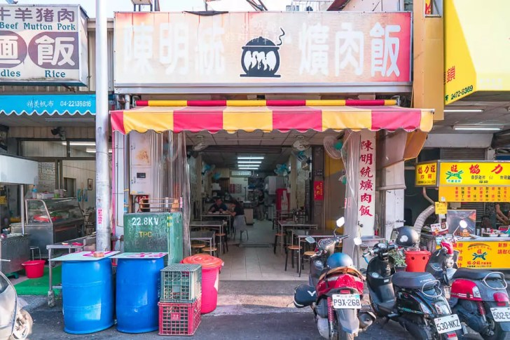 DSC07789 - 陳明統爌肉飯|台中50年老店,這間忠孝路爌肉飯超多人推薦!