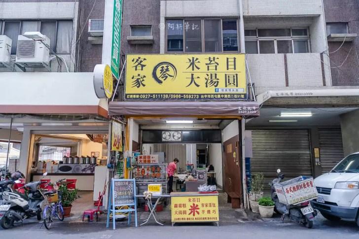 DSC07226 - 熱血採訪|客家琴米食|用傳統客家美食創業,每天現做的好滋味,值得專程一訪!