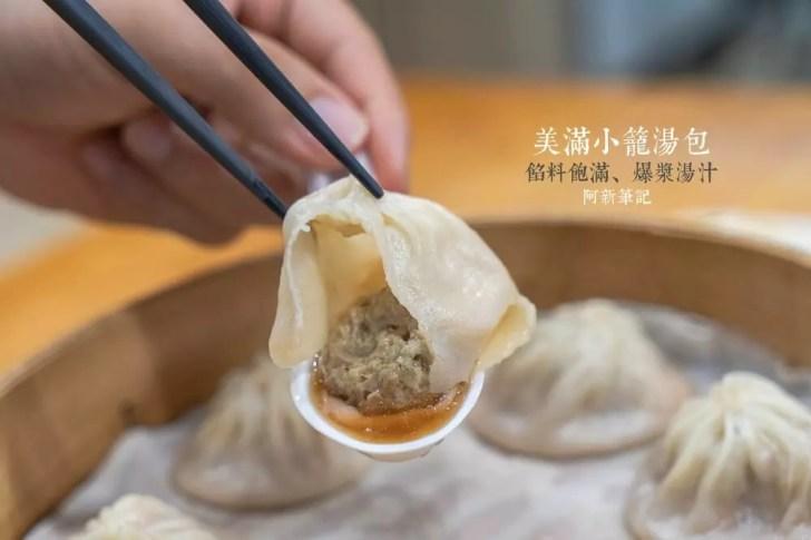 mei man soup dumplings - 美滿小籠湯包|台中大里必吃美食,爆漿湯汁有誇張,滿滿內餡,不吃幾籠對不起自己。