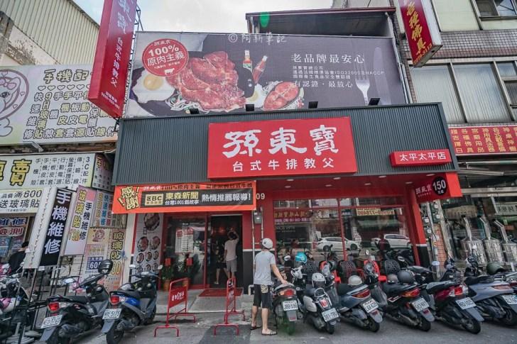 DSC01099 - 孫東寶牛排|台式牛排教父來啦!主打100%原肉呈現,牛排好吃,雞排就算了...