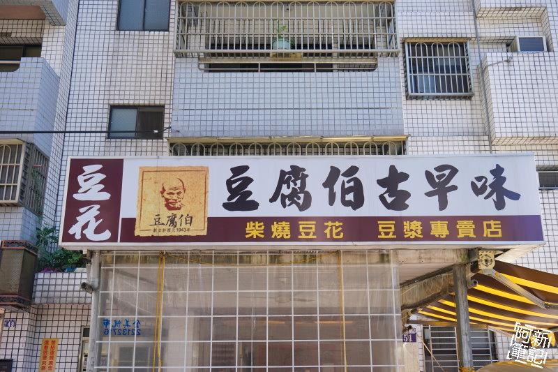 豆腐伯古早味豆腐店-03