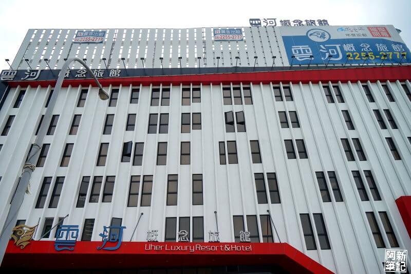 雲河概念旅館,雲河汽車旅館住宿推薦-03