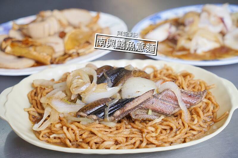 南興鱔魚意麵-15