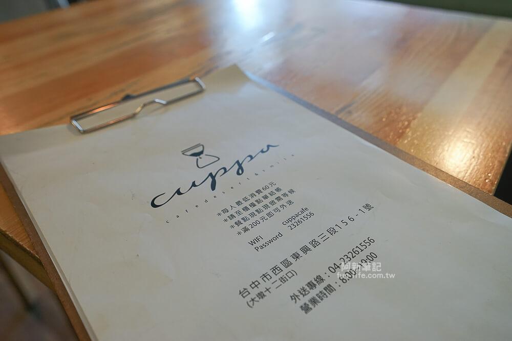 台中咖派咖啡-13
