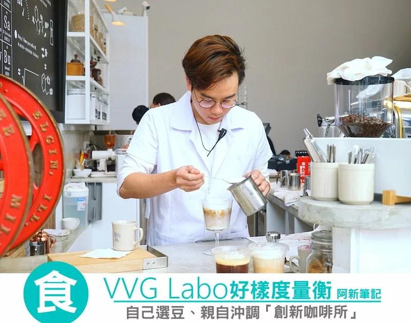 VVG-Labo好樣度量衡-01
