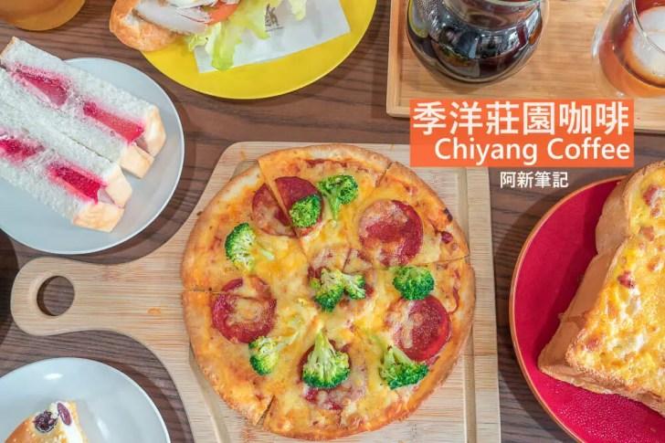 chiyang2 - 熱血採訪│台中爆蛋培根焗土司,一口咬下濃郁的起司跟培根香氣充滿口中,藏在不起眼的大樓中(已歇業)