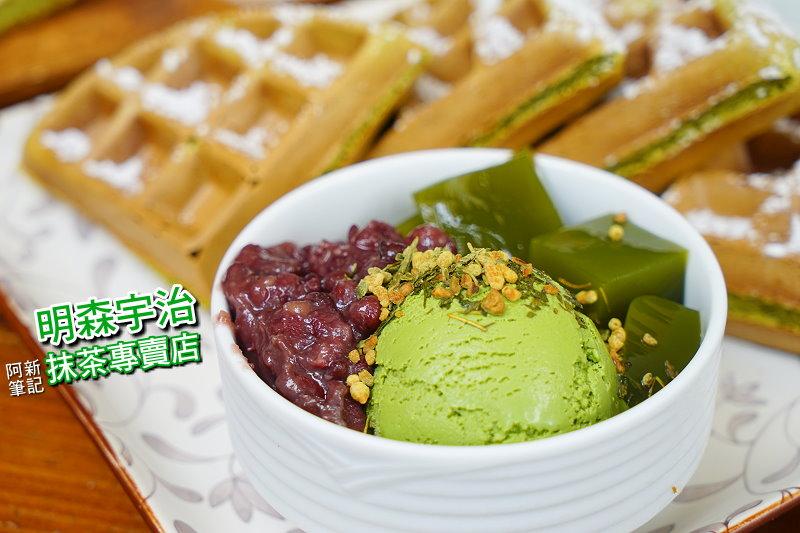 台中明森宇治抹茶專賣店-26