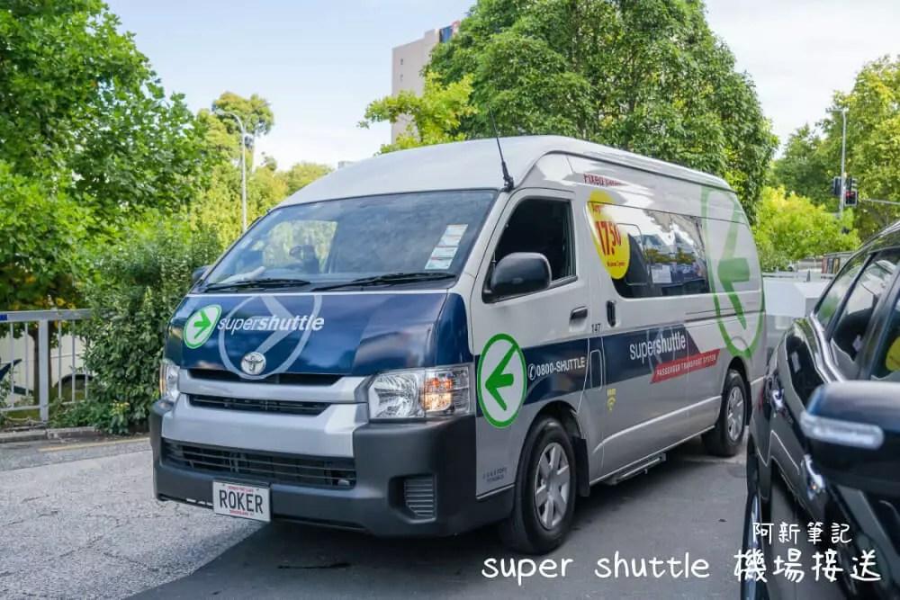 Super Shuttle,super shuttle評價,奧克蘭Super Shuttle,super shuttle紐西蘭,奧克蘭super shuttle,super shuttle小費,紐西蘭自由行,紐西蘭旅遊