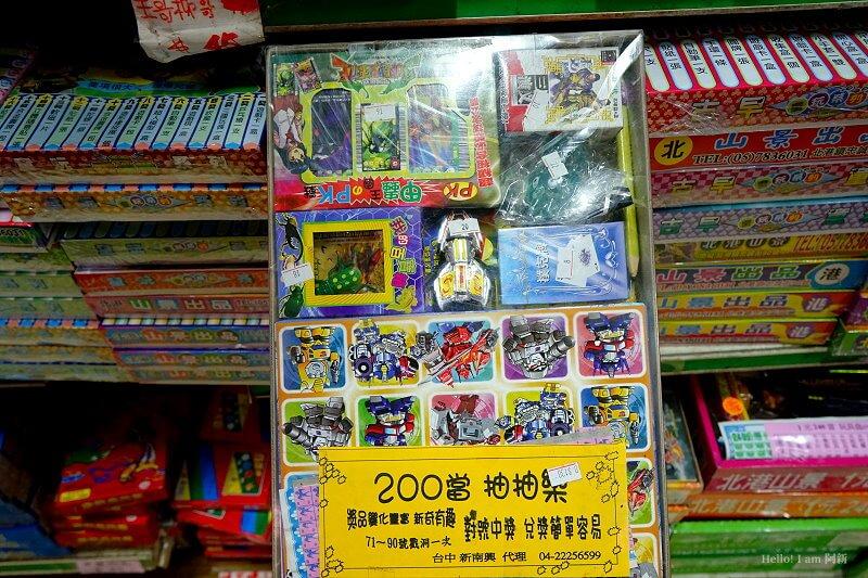 新南興糖果玩具行-16