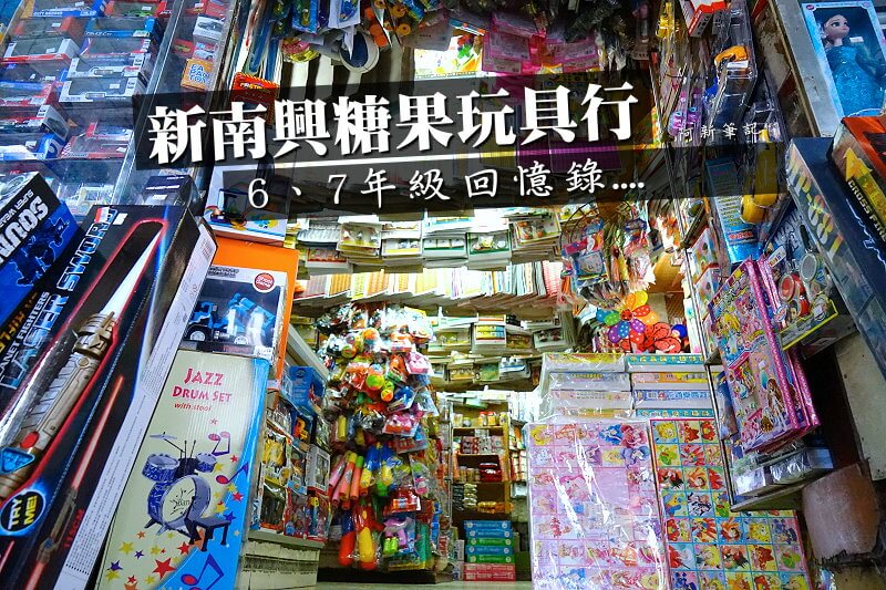 新南興糖果玩具行-34
