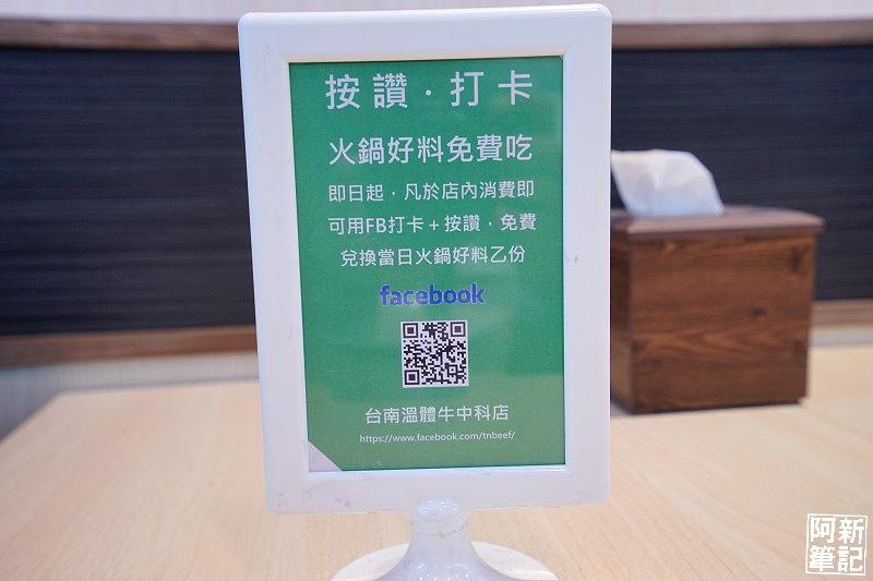 台南溫體牛中科店-11