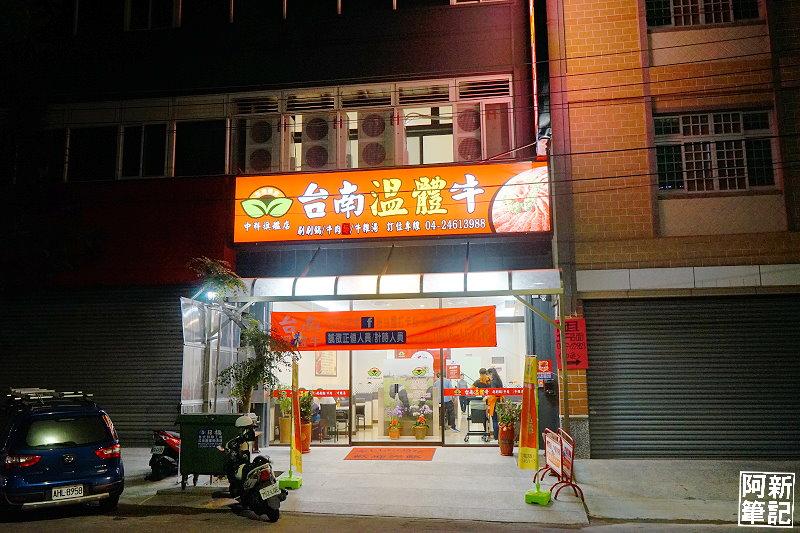 台南溫體牛中科店-02