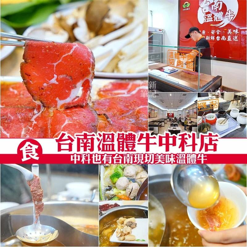 台南溫體牛中科店-62