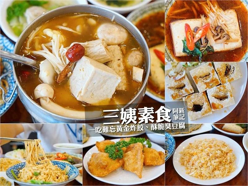 三姨素食崇德店-01