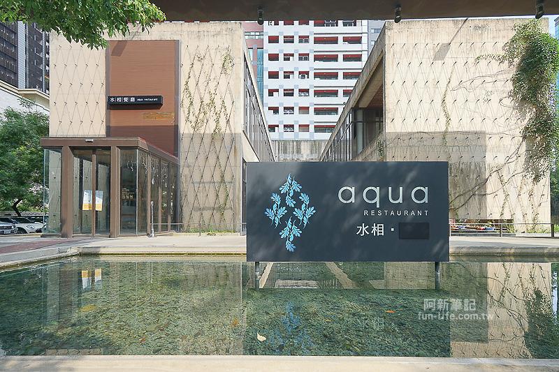 AquaTea水相餐廳-03