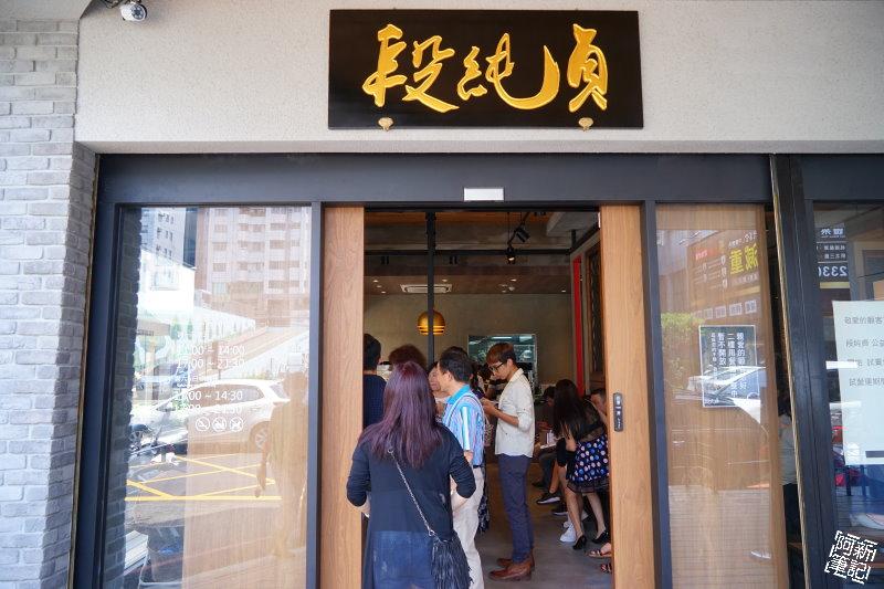 台中段純貞牛肉麵-04