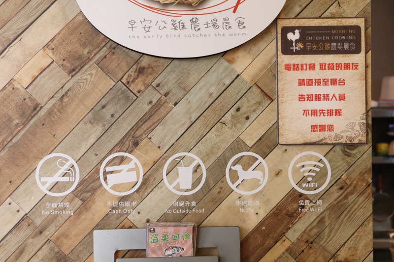 早安公雞農場晨食忠誠店-12