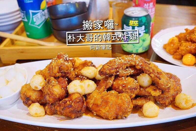 朴大哥的韓式炸雞-43