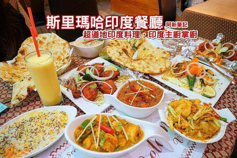 斯里瑪哈印度餐廳-01