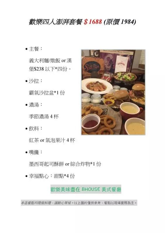 台中BBHOUSE美式餐廳菜單3