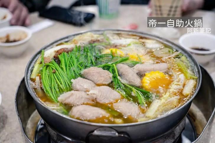 diyi huoguo - 帝一火鍋店|台中火鍋推這家,在地40年老店,忠孝夜市必吃火鍋!