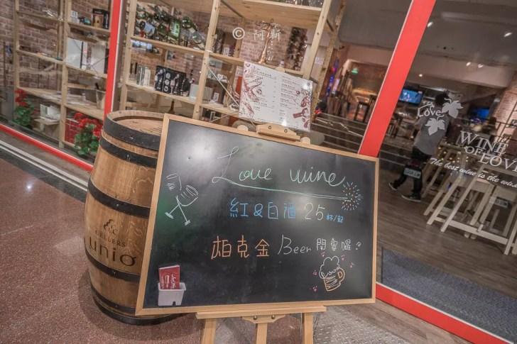 DSC02909 - 熱血採訪│Love Wine法式餐酒館,一杯酒只要25元起,餐點有水準!(已歇業)