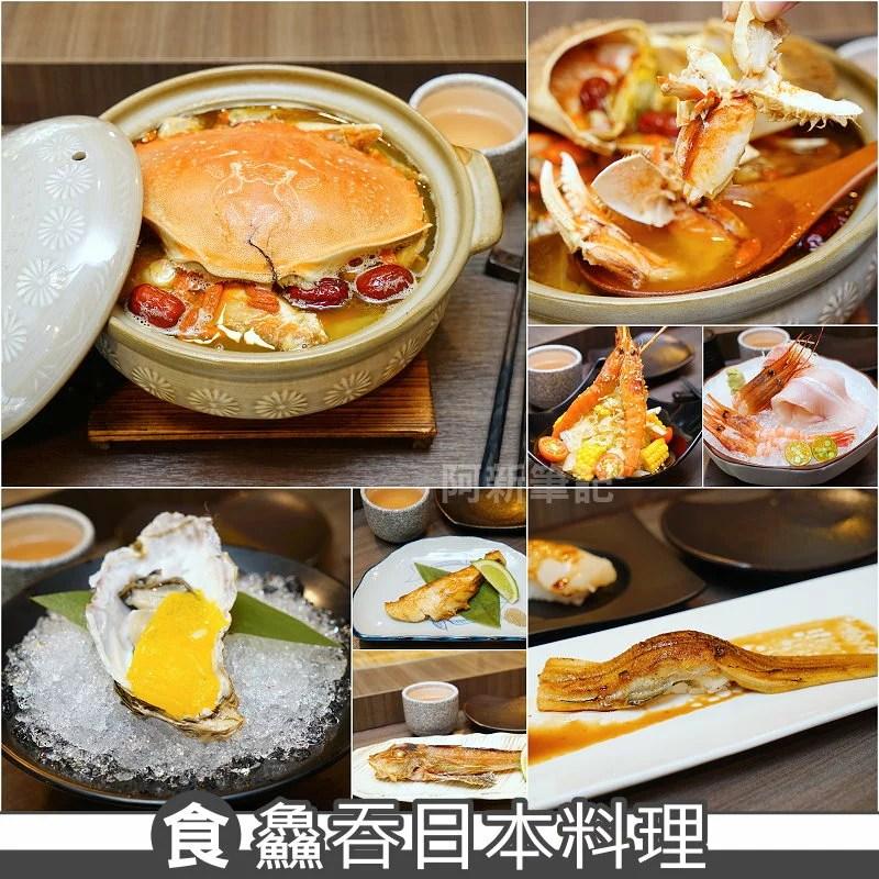 鱻吞日本料理-01