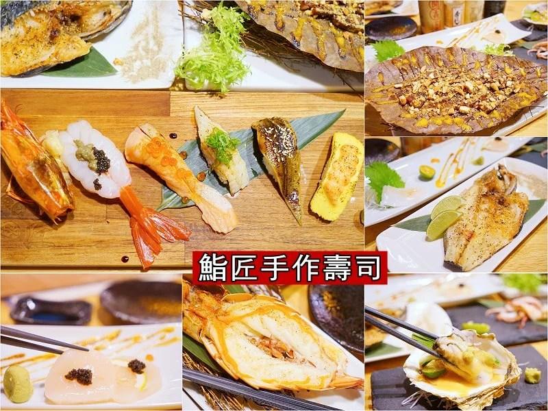 鮨匠手作壽司-48