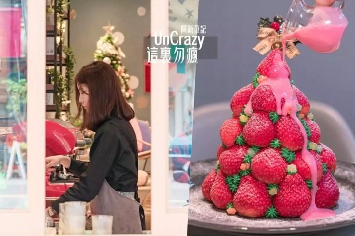 uncrazy - 熱血採訪│這裏勿瘋!台中超浮誇草莓瘋了!整個草莓堆成山高的,根本是聖誕樹,偷偷說還有正妹!(已歇業)