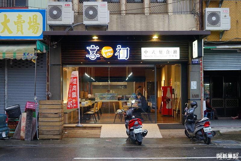 享初中式麵食館-02