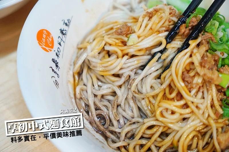 享初中式麵食館-35