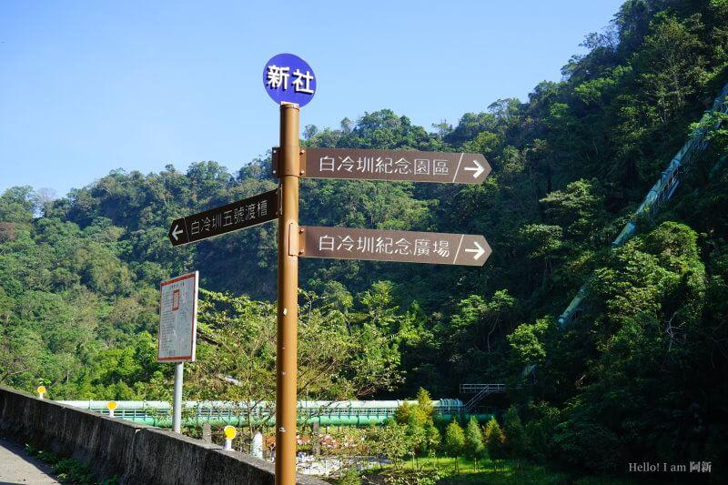 白冷圳歷史公園-20