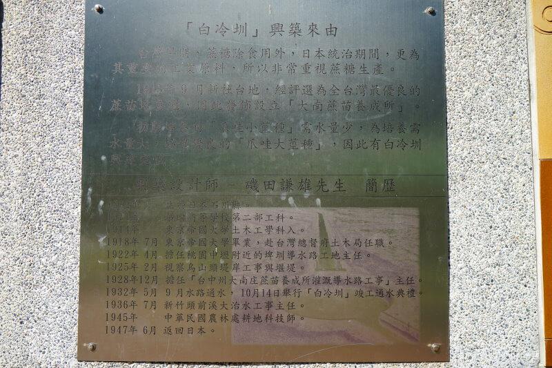 白冷圳歷史公園-23