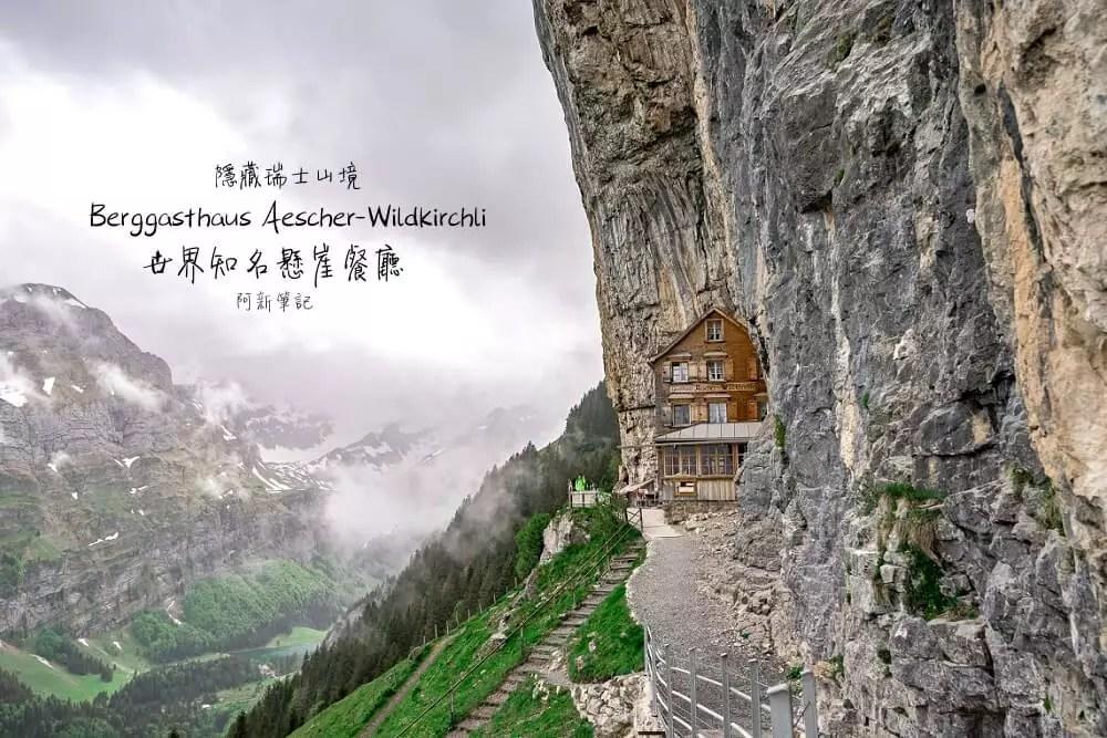 Berggasthaus Aescher,瑞士懸崖餐廳Berggasthaus Aescher Wildkirchli,瑞士懸崖餐廳,Berggasthaus Aescher Wildkirchli,瑞士山崖餐廳-01