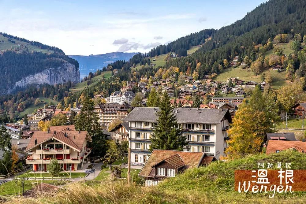 wengen,勞特布魯嫩,溫根,瑞士小鎮,瑞士旅遊,瑞士溫根,瑞士自由行,翁根,阿新筆記 @走!旅行去