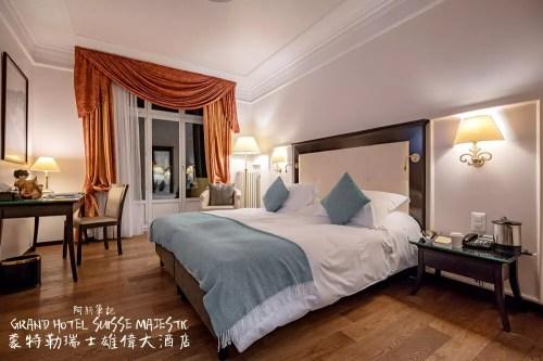 Grand Hotel Suisse Majestic 蒙投瑞士雄偉大酒店 |瑞士蒙投四星湖畔景觀飯店,小陽台欣賞景色、豐富早餐超迷人!