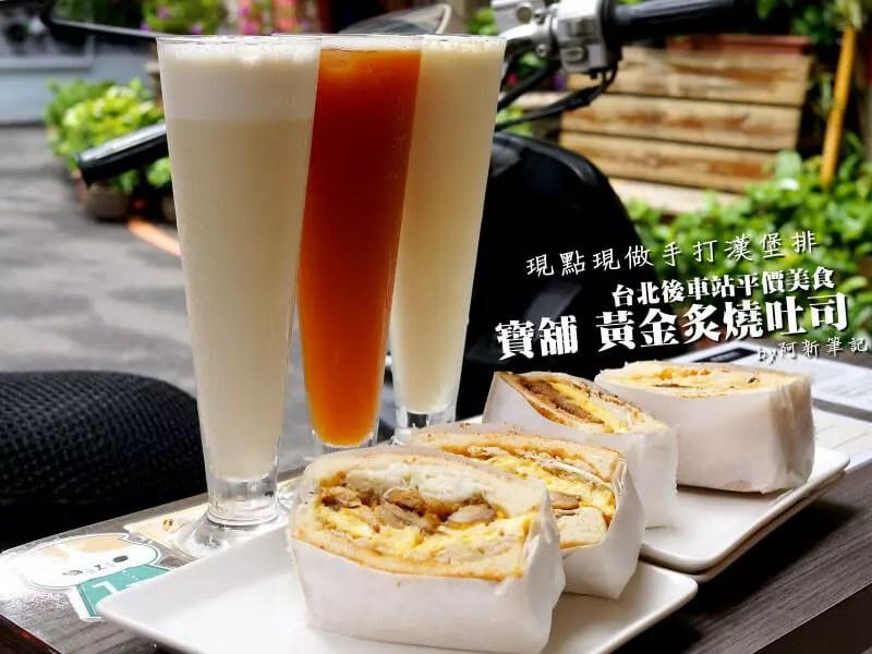 寶鋪黃金炙燒吐司,台北後火車站巷弄美食