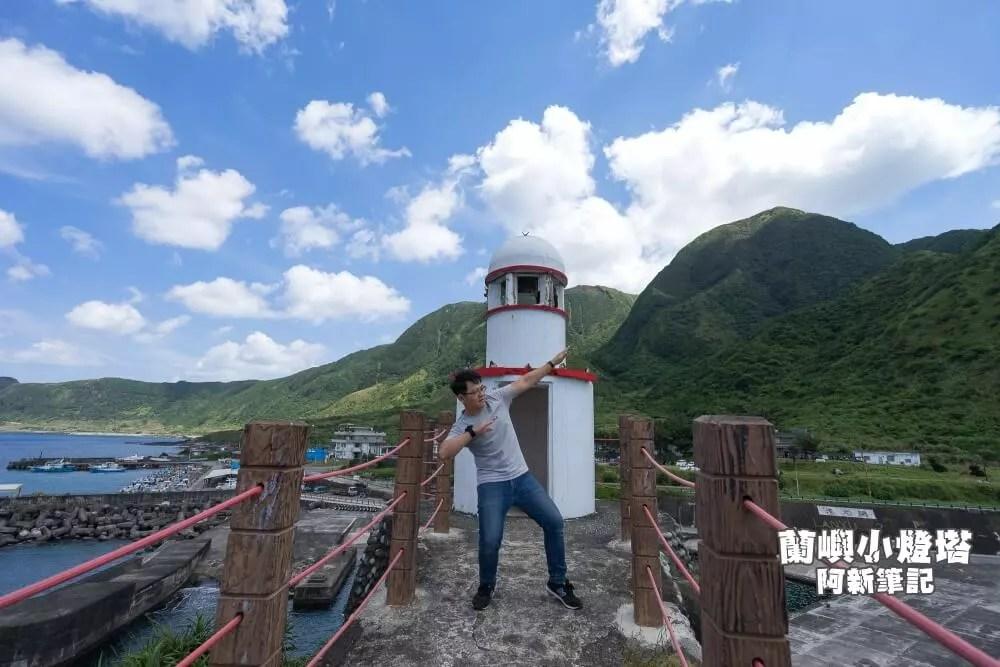 蘭嶼小燈塔-01