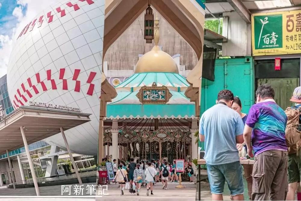 從北玩到南,棒球名人堂,關西六福村,百壽有機芽菜農場