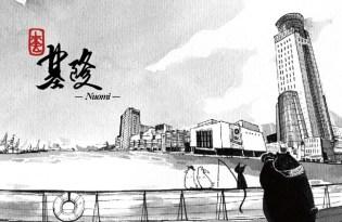 [平面設計]Nuomi「基隆插畫旅行地圖」