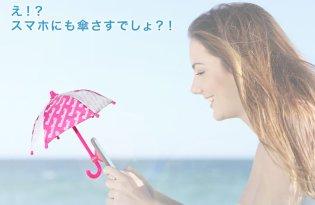 [產品設計]日本出品「防曬手機傘Phone Brella」