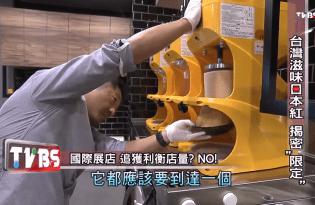 [創意行銷]台灣品牌在日本發光發熱的創業故事