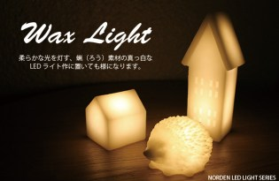 [產品設計]LED石蠟檯燈座