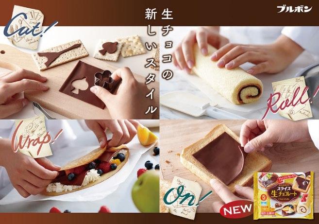 [美食創意]日本出品「Bourbon巧克力甜點片」