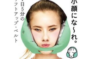 [創意設計]日本出品瘦臉美容器